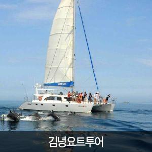 [입장권]제주 김녕요트투어/ 제주도여행/ 모바일쿠폰/ 관광지입장권