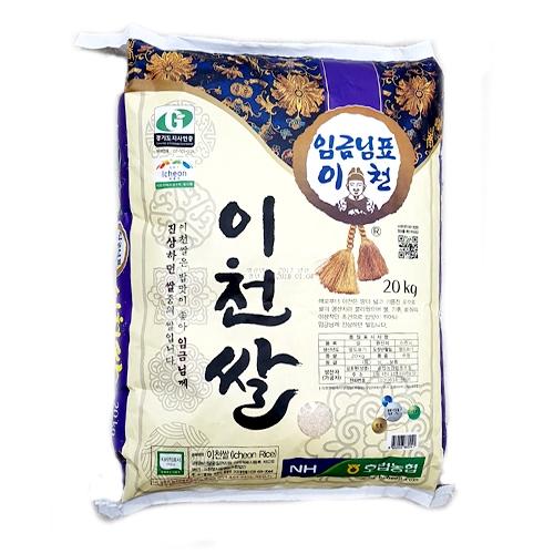 호법 임금님표 이천쌀 20Kg