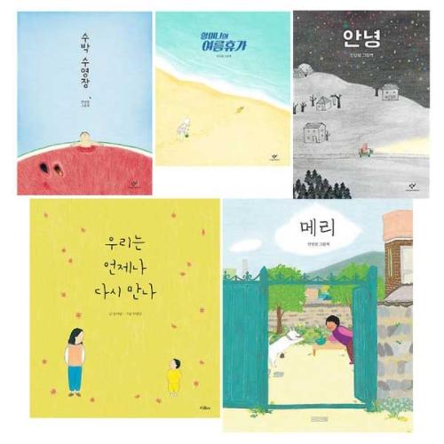 안녕달 그림책 (5권 세트)