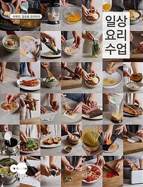 팬앤펜 라퀴진 일상 요리 수업