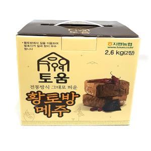 [특산] 토움메주2.6kg /지평